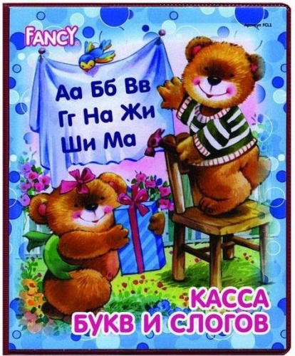 Касса букв и слогов FANCY Action!