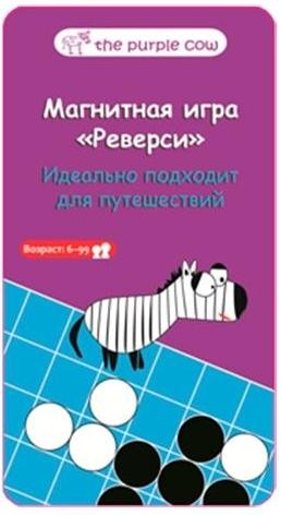 Магнитная игра Реверси The Purple Cow