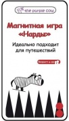 Магнитная игра Нарды The Purple Cow
