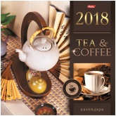 Календарь настен. перекид. на скрепке 30*30см, 12л. Стандарт Tea&Coffee, 2018г. Hatber